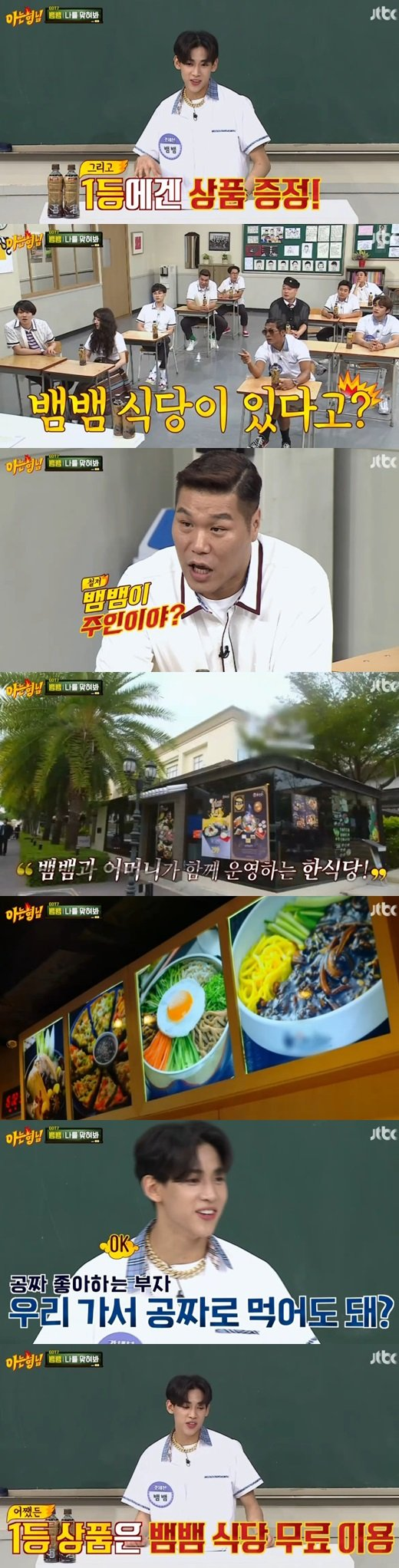 "GOT7's Bambam shares on ""Knowing Brothers"" that he has 50 Korean restaurants in Thailand"